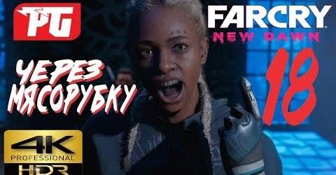 Прохождение Far Cry New Dawn — Часть 18 Через мясорубку . (4к ПК Ультра)