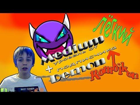 MEDIUM DEMON