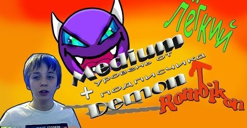 MEDIUM DEMON