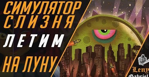 Tales from Space — Mutant Blobs Attack — level 8 Moon На луну!. Симулятор слизня