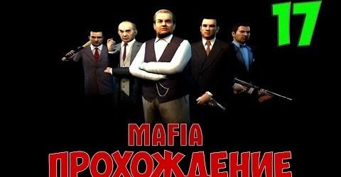 Mafia — Прохождение #17 — Сливки общества