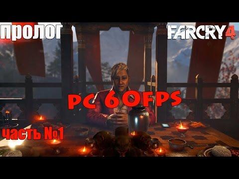 Прохождение Far Cry 4 на русском (60 fps)На PC часть №1 пролог