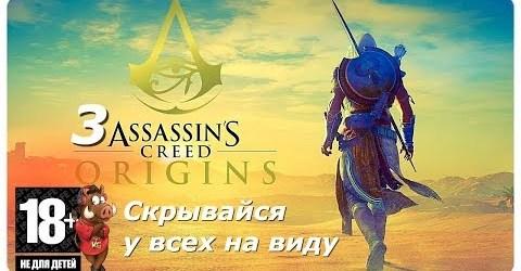 ASSASSINS CREED ORIGINS (ИСТОКИ) СТРИМ ПРОХОЖДЕНИЕ НА РУССКОМ — ЧАСТЬ 3: АЛЕКСАНДРИЯ И СКАРАБЕЙ