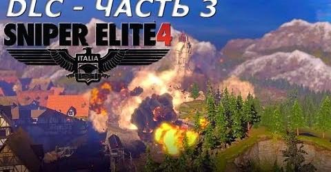 Прохождение DLC Sniper Elite 4: Смертельный Шторм Устранение — Часть 3