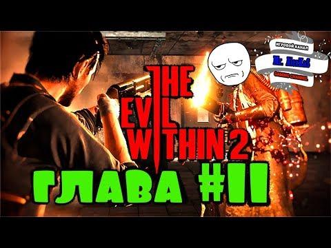 The Evil Within 2 глава 11 Воссоединение