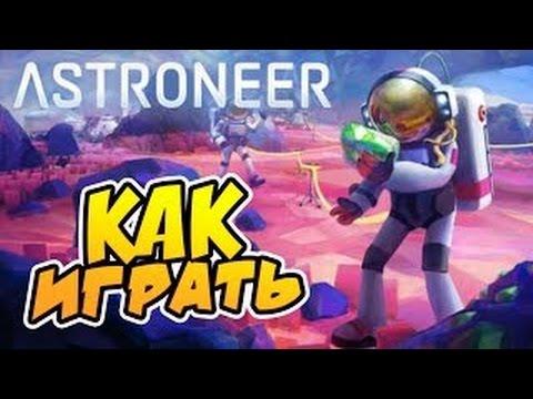 Astroneer — Первые шаги (Полезные советы #1) Гайд