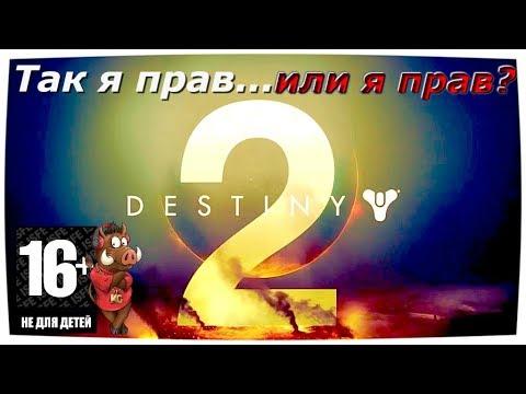 DESTINY 2 БЕСПЛАТНОЕ ДЕМО СТРИМ   ПРОХОЖДЕНИЕ НА PS4 — ОБЗОР ДЕМО DESTINY 2