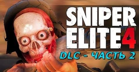 Прохождение DLC Sniper Elite 4: Смертельный Шторм  Проникновение — Часть 1
