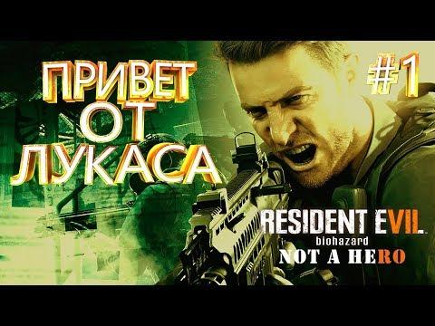 ПРИВЕТ ОТ ЛУКАСА ► Resident Evil 7 Biohazard DLC Not a Hero #1