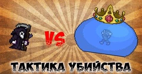 #1 Тактика на короля слизней!
