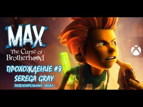 Max: The Curse of Brotherhood — Прохождение #8 Могила гигантов