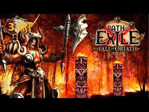 Path of Exile — упоротая компания идёт на 3й акт