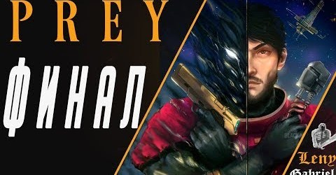 Prey — финал