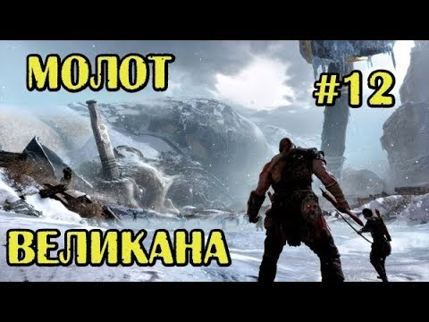 God of War 4 # 12 История одного великана