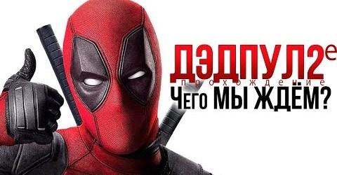 Deadpool/Дэдпул — антигерой Марвел 2-е прохождение.