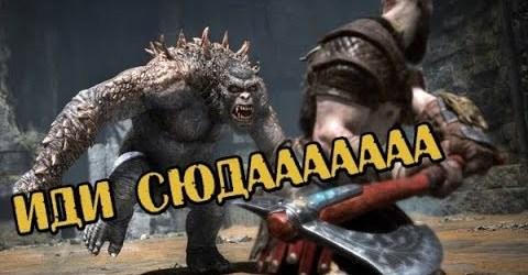 God of War 4 # 5 дикие тролли