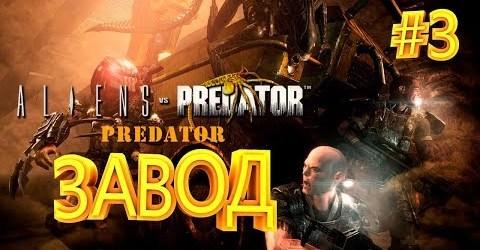 ЗАВОД ► Aliens vs Predator ► Predator #3