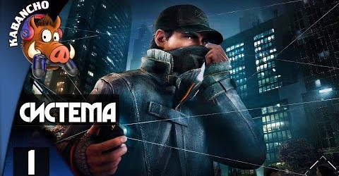 Прохождение Watch dogs ➤ Стрим игры Вотч догс — ЧАСТЬ 1: Эйден Пирс