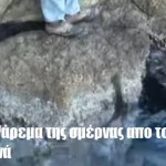 Το Ψάρεμα της σμέρνας απο τον… Γιαννά
