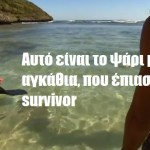 """Αυτό είναι το """"ψάρι με τα αγκάθια"""", που έπιασαν στο survivor"""