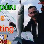 Λαβράκι σε Ψάρεμα Casting και Τρόποι Δόλωσης