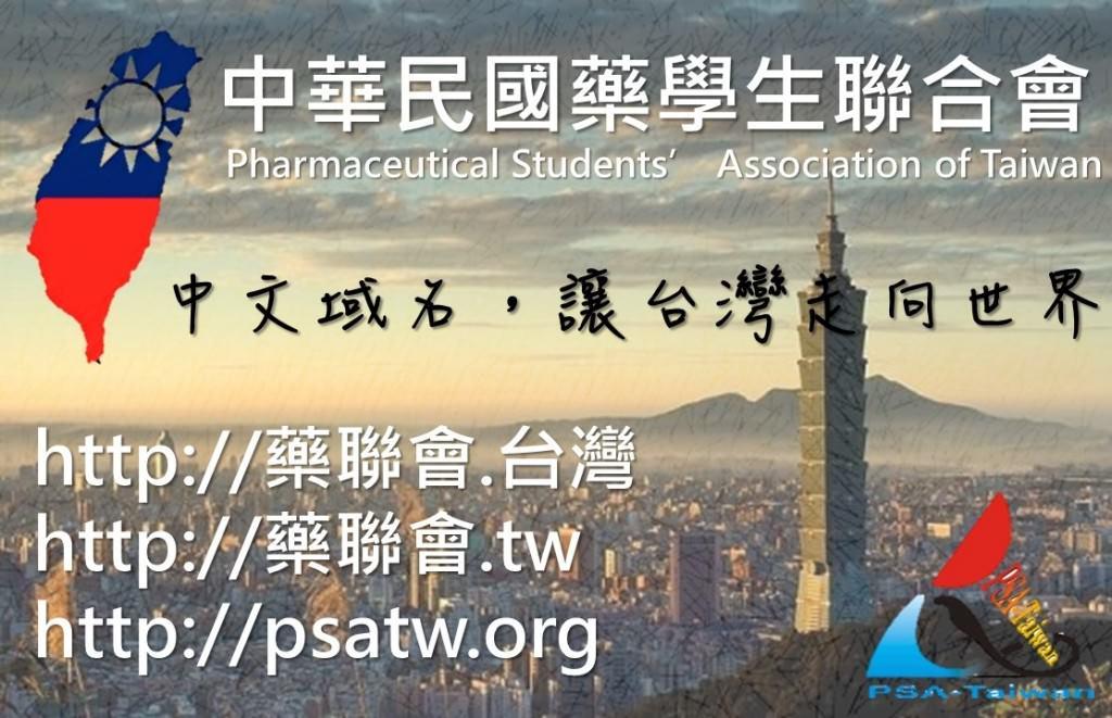 20150105-new-chinese-domain