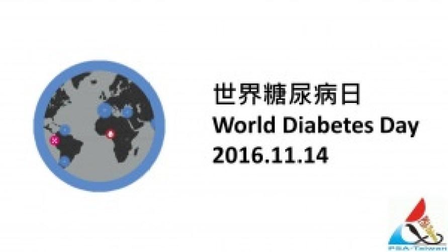 2016-world-diabetes-day-01