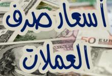 Photo of أسعار العملات مقابل الشيكل