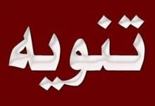 Photo of تنويه هام بخصوص الانفجا|رات التي تُسمع في مدينة غزة