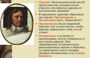 Пуританизм - Анниттердің діни ерекшеліктері