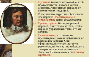 Puritanizm - Cechy religijne z Anniches