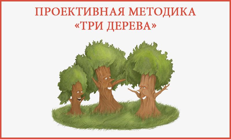 Проективная методика «Три дерева»