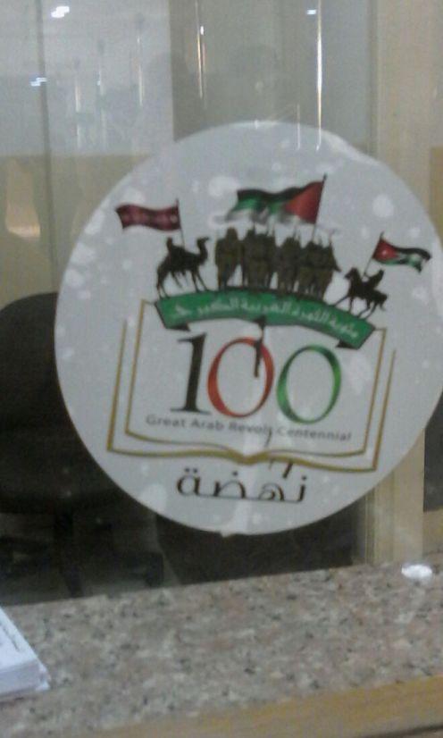 independence day celebration sticker