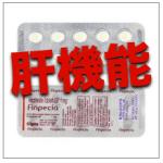 フィンペシアと肝機能
