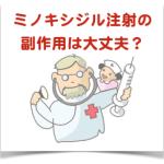 ミノキシジル注射の副作用
