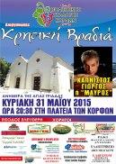 Π.Σ Κορφών: Εκδήλωση Αγίας Τριάδας 31-5-2015