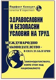 ЗБУТ - законодателство
