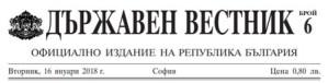 Държавен-вестник