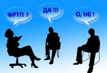 ФРТП - обсъждане