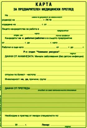 Медицински прегледи - карта