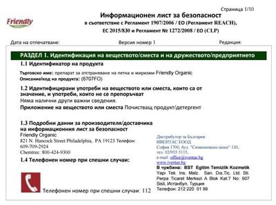 Информационен лист за безопасност - ИЛБ