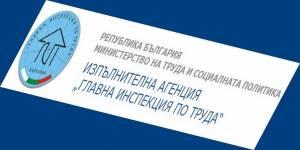 Изпълнителна агенция Главна инспекция по труда