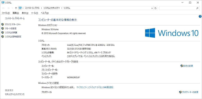 Windows 10の最低メモリ容量・最大メモリ容量について