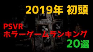 2019初頭PSVRホラーゲーム最恐ランキング 20選