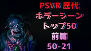 [ランキング]PSVR ホラーシーン 2017-2020 トップ50 前篇