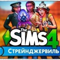 «The Sims 4: Стрейнджервиль» - как пройти сюжет?