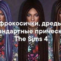 Афрокосички, дреды и нестандартные прически для The Sims 4