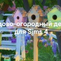 Сад-огород - декор и предметы  для Sims 4
