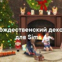 Рождество и Новый год: праздничный декор для Sims 4