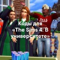 Коды для дополнения «The Sims 4: В университете»